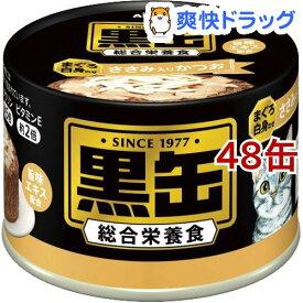 黒缶 ささみ入りかつお まぐろ白身のせ(160g*48缶セット)【黒缶シリーズ】