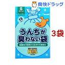 うんちが臭わない袋BOS(ボス) ペット用 Sサイズ(15枚入*3コセット)【防臭袋BOS】