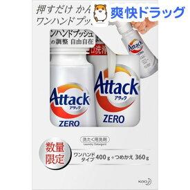 アタック ZERO ワンハンド+つめかえ用(1セット)【アタックZERO】