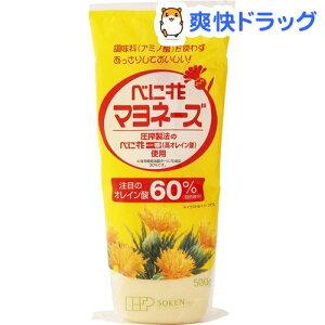 創健社 べに花マヨネーズ(500g)
