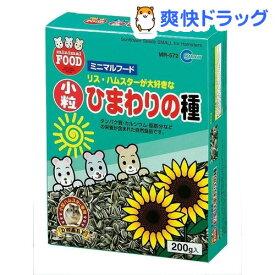 ミニマルフード 新鮮小粒ひまわりの種(200g)【ミニマルフード】