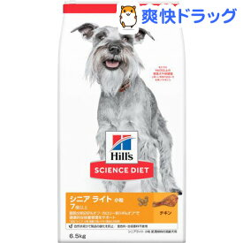 サイエンスダイエット シニアライト 小粒 肥満傾向の高齢犬用(6.5kg)【dalc_sciencediet】【z8s】【サイエンスダイエット】[ドッグフード]