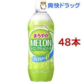 まろやかメロンクリームソーダ カロリーゼロ(500ml*48本)
