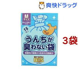 うんちが臭わない袋BOS(ボス) ペット用 Mサイズ(15枚入*3コセット)【防臭袋BOS】