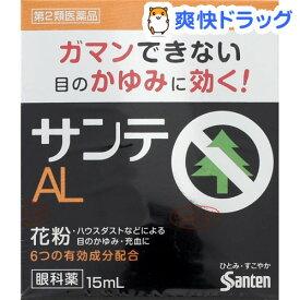 【第2類医薬品】サンテAL(15ml)【サンテ】[花粉対策]