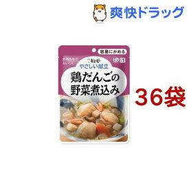 キユーピー やさしい献立 鶏だんごの野菜煮込み(100g*36コセット)【キューピーやさしい献立】