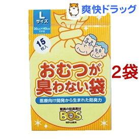 おむつが臭わない袋BOS(ボス) 大人用 Lサイズ(15枚入*2コセット)【防臭袋BOS】