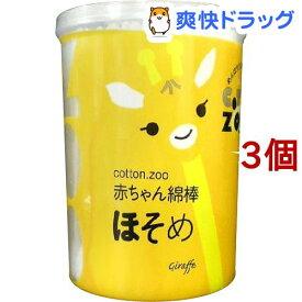 コットン・ズー 赤ちゃん綿棒 ほそめ(200本入*3コセット)【コットン・ズー】