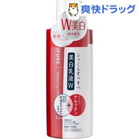 ちふれ 美白乳液 W(150ml)【ちふれ】