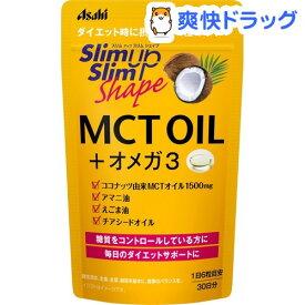 スリムアップスリム シェイプ MCT OIL+オメガ3(180粒)【スリムアップスリム】