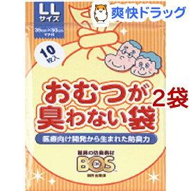 おむつが臭わない袋BOS(ボス) 大人用 LLサイズ(10枚入*2コセット)【防臭袋BOS】