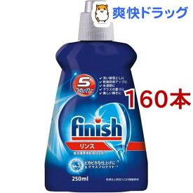 フィニッシュ リンス(250ml*160コセット)【フィニッシュ(食器洗い機用洗剤)】
