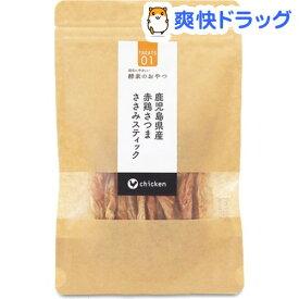 酵素のおやつ 鹿児島県産赤鶏さつまささみ スティックS(40g)