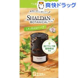 シャルダン SHALDAN ボタニカル 芳香剤 部屋用 つめかえ レモングラス&バーベナ(25ml)【シャルダン(SHALDAN)】