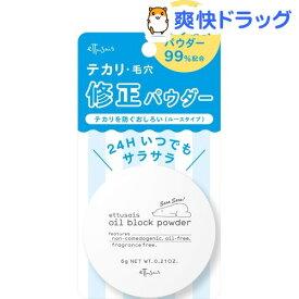 エテュセ オイルブロックパウダー(6g)【エテュセ】