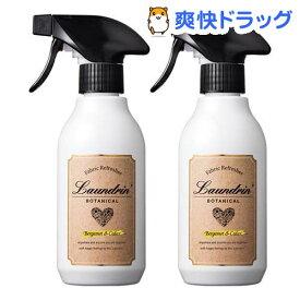 ランドリンボタニカル ファブリックミスト ベルガモット&シダー(300ml*2個セット)【ランドリン】
