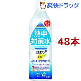 熱中対策水 レモン味(500ml*48本)【熱中対策水】[スポーツドリンク]