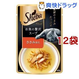 シーバ アミューズ お魚の贅沢スープ ささみ添え(40g*12袋)【dalc_sheba】【m3ad】【シーバ(Sheba)】[キャットフード]