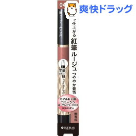 キスミーフェルム 紅筆リキッドルージュ 04 自然なベージュ(1.9g)【キスミー フェルム】