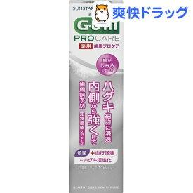 ガム(G・U・M) 薬用 歯周プロケア ペースト 知覚過敏ケアタイプ(85g)【ガム(G・U・M)】
