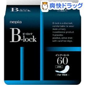 ネピア ビーロック インナーシート 60(20枚入)