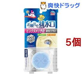 らくハピ お風呂の排水口 ピンクヌメリ予防 防カビプラス(5個セット)【らくハピ】