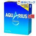 アクエリアス パウダー 1L用(48g*5袋入*5コセット)【アクエリアス(AQUARIUS)】