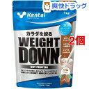ケンタイ ウェイトダウン ソイプロテイン ココア風味 K1240(1kg*2コセット)【kentai(ケンタイ)】【送料無料】
