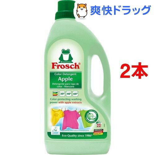 フロッシュ 衣料用洗剤 レギュラータイプ アップル(1500mL*2コセット)【フロッシュ(frosch)】