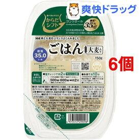 からだシフト 糖質コントロール ごはん 大麦入り(150g*6コ)【からだシフト】