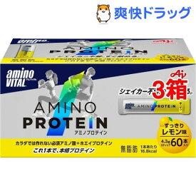 アミノバイタル アミノプロテイン すっきりレモン味(4.3g*60本入*3コセット)【アミノバイタル(AMINO VITAL)】