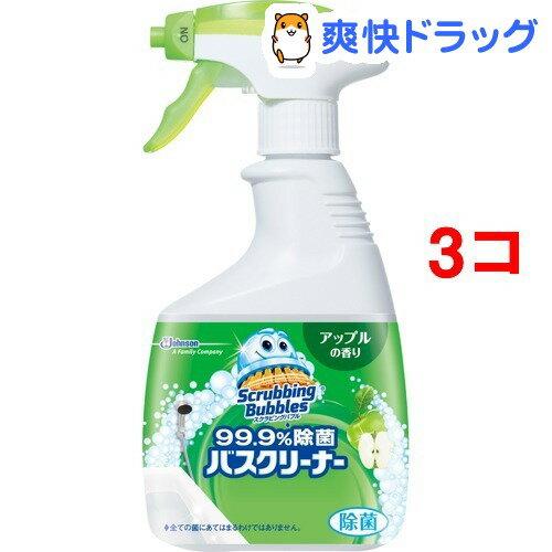 スクラビングバブル 99.9%除菌バスクリーナー アップルの香り 本体(400mL*3コセット)【スクラビングバブル】
