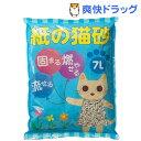紙の猫砂(7L)【オリジナル 猫砂】