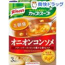 【訳あり】クノール カップスープ オニオンコンソメ(3袋入)【クノール】