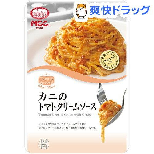 MCC カニのトマトクリームソース(130g)