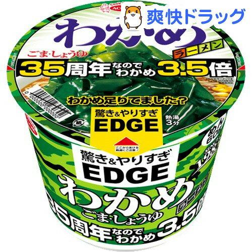 エースコック EDGExわかめラーメン ごま・しょうゆ 35周年なのでわかめ3.5倍(1コ入)【エースコック】