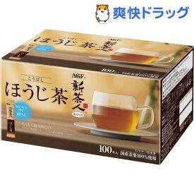 新茶人 こうばしほうじ茶 スティック(0.8g*100本入)【AGF(エージーエフ)】