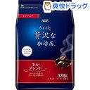 マキシム ちょっと贅沢な珈琲店 レギュラーコーヒー モカブレンド(320g)【マキシム(MAXIM)】