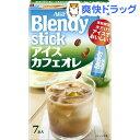 ブレンディ スティック アイスカフェオレ(7本入)【ブレンディ(Blendy)】