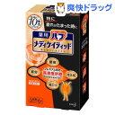 薬用バブ メディケイティッド 柑橘の香り(70g*6錠)【kao1610T】【バブ】