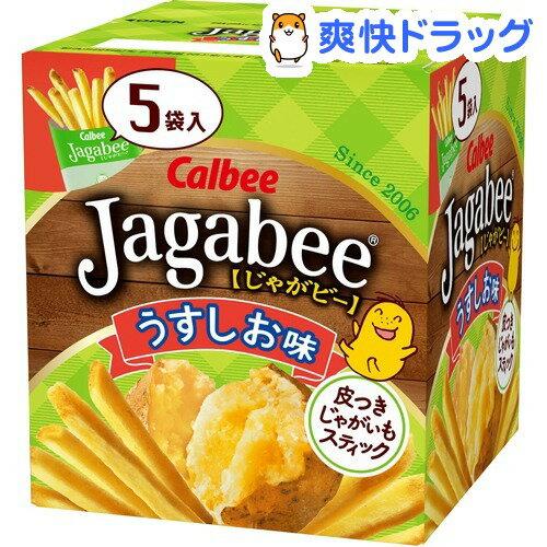 【訳あり】じゃがビー うすしお味(16g*5袋入)【じゃがビー(Jagabee)】