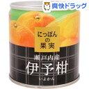 にっぽんの果実 瀬戸内産 伊予柑(190g)【にっぽんの果実】