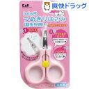 貝印 ベビー用つめきりはさみ 新生児用 ピンク(1コ入)