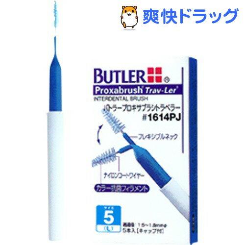 サンスター バトラー プロキサブラシトラベラー #1614PJ L(5本入)【バトラー(BUTLER)】