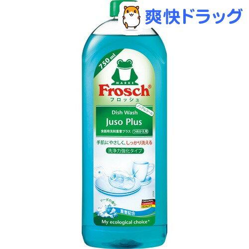フロッシュ 食器用洗剤 重曹プラス 洗浄力強化タイプ(750mL)【bnad10】【フロッシュ(frosch)】