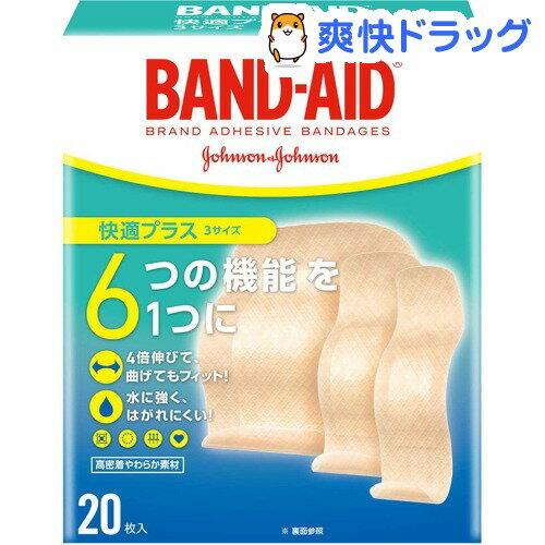 バンドエイド 快適プラス 3サイズ(20枚入)【バンドエイド(BAND-AID)】