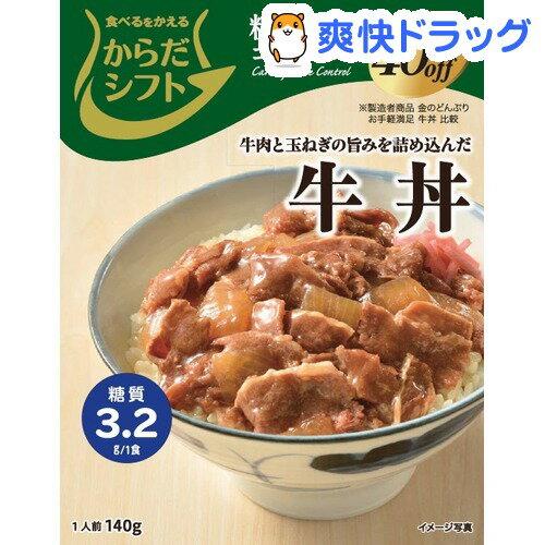 からだシフト 糖質コントロール 牛丼(140g)【からだシフト】