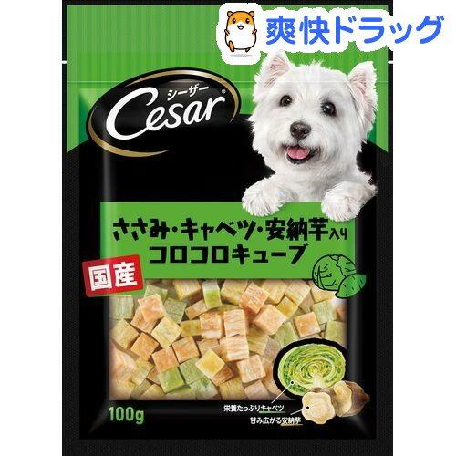 シーザースナック ささみキャベツ安納芋入りコロコロキューブ(100g)【d_cesar】【シーザー(ドッグフード)(Cesar)】