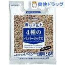 香りソルト 4種のペパーミックス 袋入り(41g)【香りソルト】