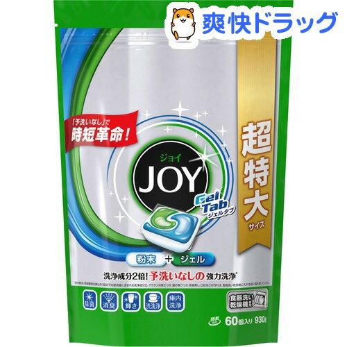 ジョイ ジェルタブ 庫内消臭 ライムプラス(60コ入)【pgstp】【ジョイ(Joy)】
